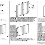 Барьер защитный инструкция 2